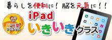 iPadいきいきクラス