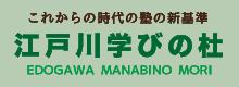 江戸川学びの杜